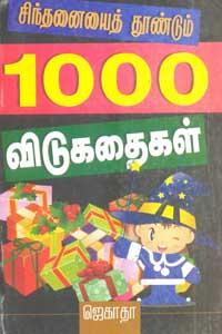 Sindhanaiyai Thoondum 1000 Vidukadhaigal - சிந்தனையைத் தூண்டும் 1000 விடுகதைகள்