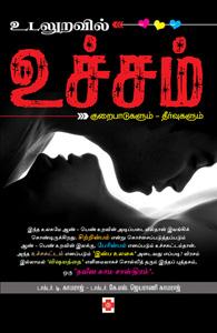 Tamil book Udaluravil Uchcham
