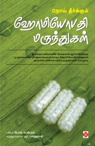 Noi Theerkum Homeopathy Marundhugal - நோய் தீர்க்கும் ஹோமியோபதி மருந்துகள்