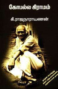Tamil book Gopalla Grammam