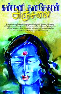 Tamil book அஞ்சலை