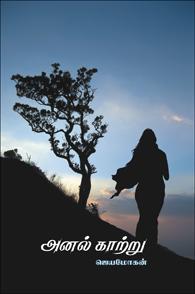 அனல் காற்று
