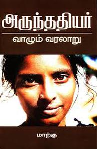 Arunthathiyar: Vazhum Varalaru - அருந்ததியர்: வாழும் வரலாறு