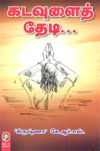 Kadavulai Thedi - கடவுளைத் தேடி
