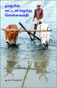 நாஞ்சில் வட்டார வழக்குச் சொல்லகராதி