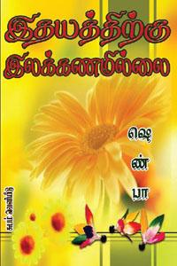 Tamil book Idhayaththirku Ilakkanamillai