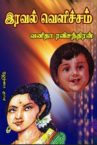 Tamil book Iraval Velicham
