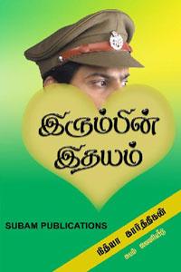 Irumbin Idhayam - இரும்பின் இதயம்