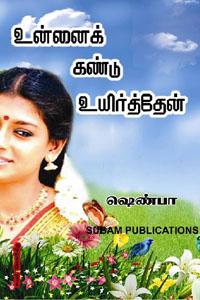 Tamil book Unnai Kandu uyirthen