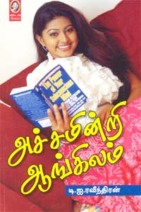 Achamindri Aangilam - அச்சமின்றி ஆங்கிலம்
