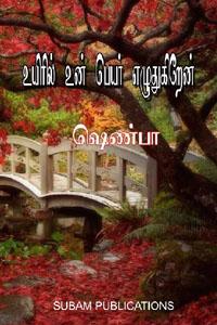 Uyiril Un Peyar Ezhuthukiren - உயிரில் உன் பெயர் எழுதுகிறேன்