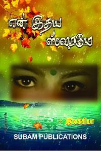 Tamil book En idhaya Suvarame