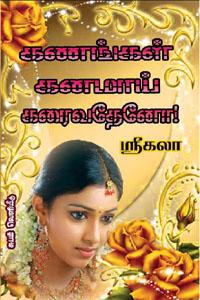 Kanangal Kanamaai Karaivaitheno - கணங்கள் கனமாய் கரைவதேனோ