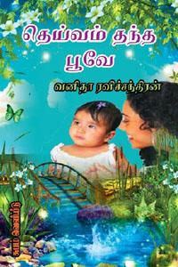 Tamil book Deivam Thantha Poove