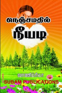 Nenjamathil Neeyadi - நெஞ்சமதில் நீயடி