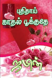 Tamil book Puthithaai Kathal Pookkuthe