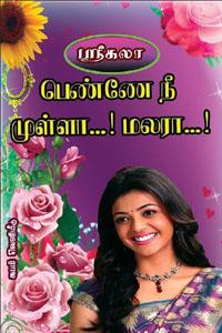 Pennae Nee Mulla Malaraa - பெண்ணே நீ முள்ளா மலரா