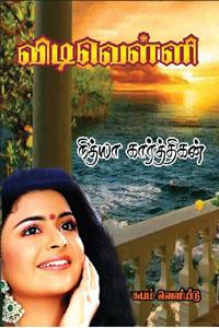 Tamil book Vidivelli