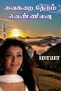 Tamil book Vaikarai Thedum Vennilavu