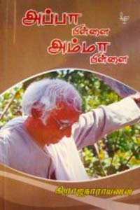 Tamil book Appa Pillai Amma Pillai