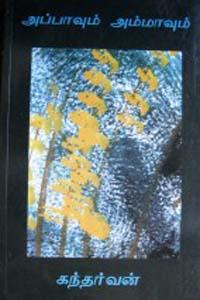 Tamil book Appavum Ammavum