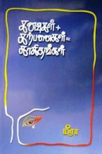 Tamil book Kanavugal+Karpanaigal=Kakithangal