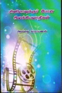 Cinemavukku Pona Ilakkiyavaathigal - சினிமாவுக்கு போன இலக்கியவாதிகள்