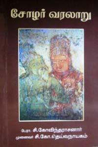 Cholar Varalaru - சோழர் வரலாறு
