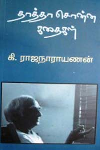 Thatha Sonna Kathaigal - தாத்தா சொன்ன கதைகள்