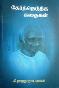 Therndethutha Kathaigal - தேர்ந்தெடுத்த கதைகள்