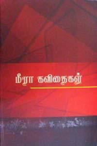 Meera kavithaigal - மீரா கவிதைகள்