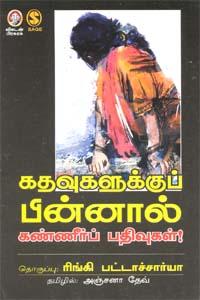 Kathavukalukku Pinnaal Kanneer Pathivugal - கதவுகளுக்குப் பின்னால் கண்ணீர்ப் பதிவுகள்