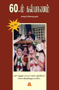 Tamil book 60-m Kalyanam