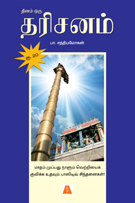 Tamil book Dinam oru Dharisanam