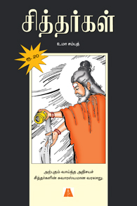 Tamil book Siddharkal