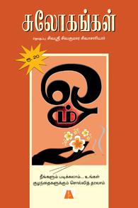 Tamil book Slokangal
