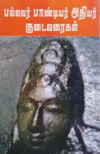 Pallavar Pandiayar Athiyar Kudavarigal - பல்லவர் பாண்டியர் அதியர் குடவரைகள்