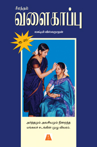 Tamil book Seemantham - Valaikappu