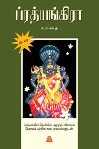 Tamil book Prathyangira