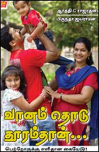 Vaanam Thodum Thooram Thaan - வானம் தொடு தூரம்தான்