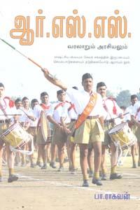 M.G.R.Kolai Vazhakku - ஆர்.எஸ்.எஸ் வரலாறும் அரசியலும்