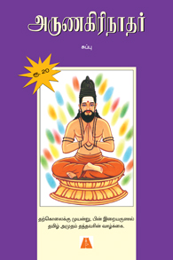 Tamil book Arunagirinathar