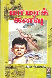 Tamil book Mamara Kanavu
