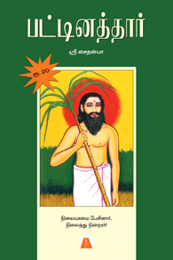 Pattinathar - பட்டினத்தார்