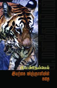 Tamil book Iyyarkkai Vinjaniyin Kathai