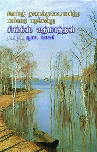 Tamil book Sivappu thalaikuttaianintha popular marakanru