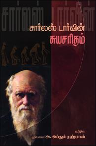 Tamil book Suyasaridham