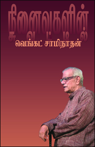 Tamil book Ninivughalin suvattil