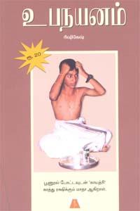 Tamil book Upanayanam