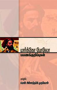 Tamil book Payana kurippugal
